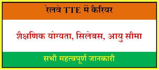 Railway Me TTEKaise Bane