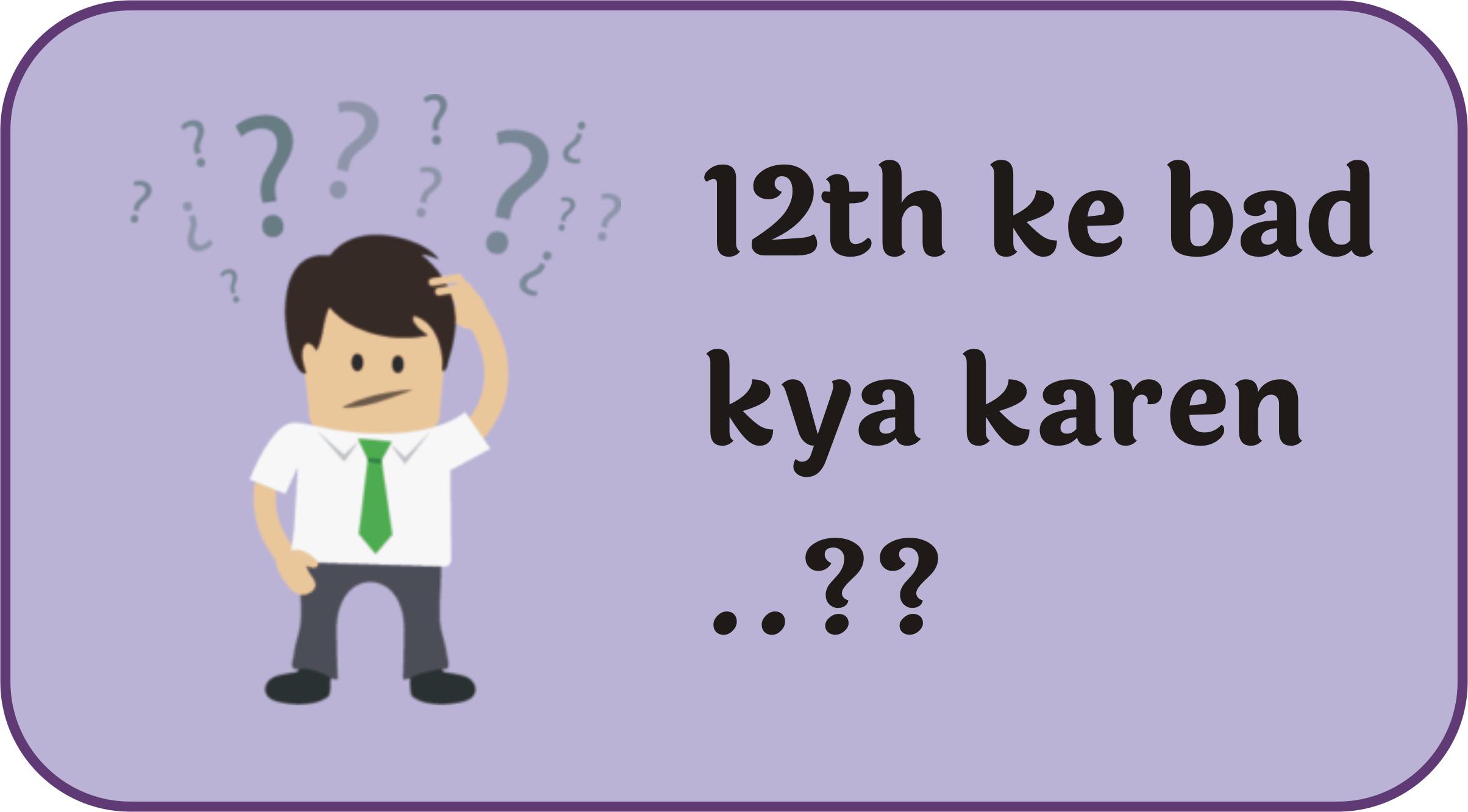 12 Ke Baad Kya Kare