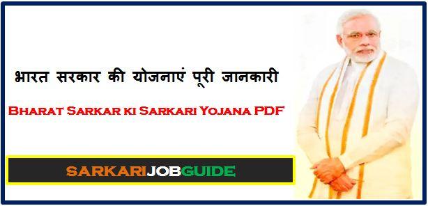 Bharat Sarkar ki Sarkari Yojana