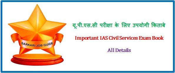 IAS Civil Services Exam Book
