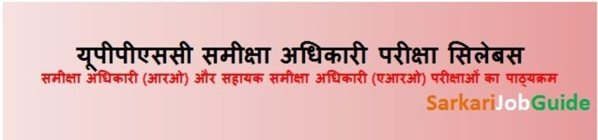 Samiksha Adhikari Syllabus 2018 UPPSC RO ARO Pre Mains Exam Pattern
