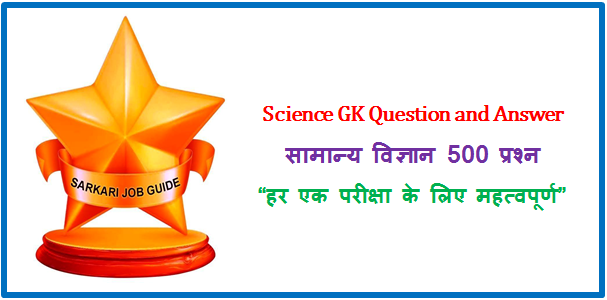 Science GK Question and Answer