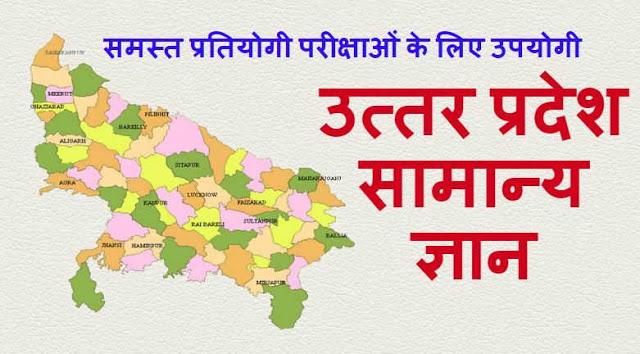 Uttar Pradesh General Knowledge in Hindi