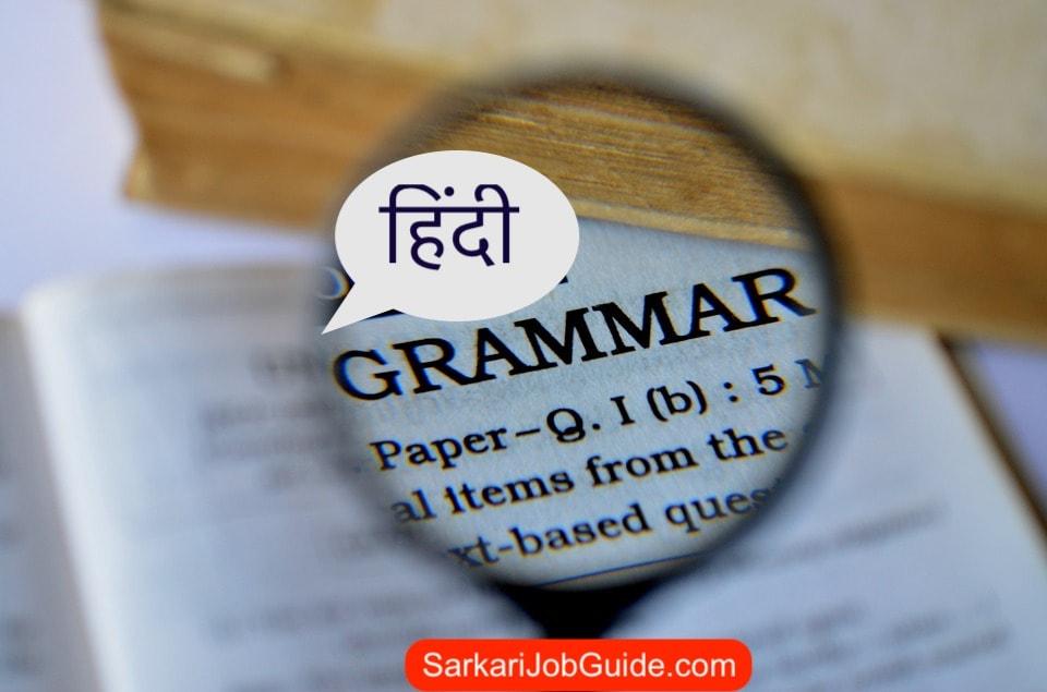 Hindi Grammar PDF Notes