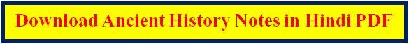 Ancient History Notes in Hindi pdf