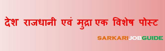 Country Names with Capital Currency in Hindi