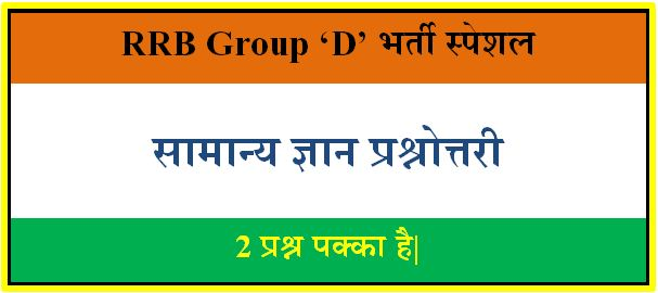 Railway Group D GK Questions In Hindi