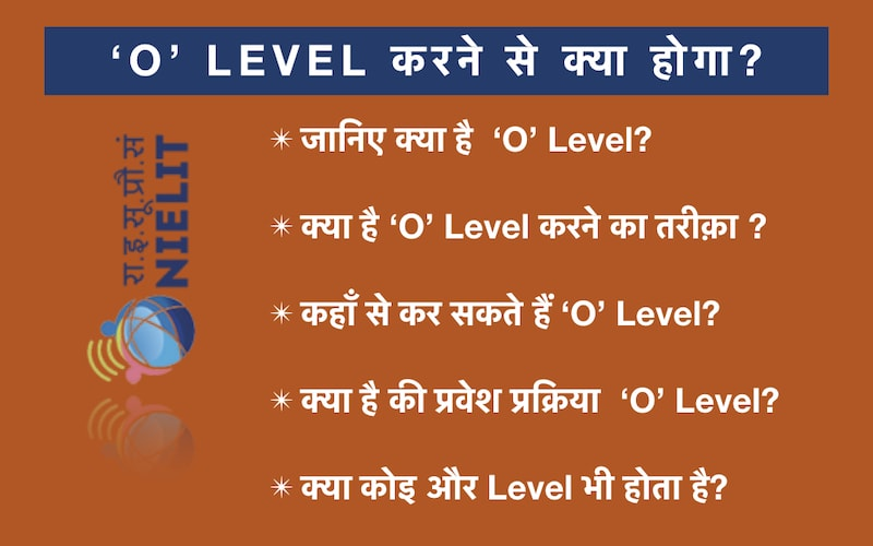 O level krne se kya hoga - sarkari job guide