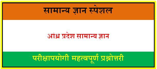 Andhra Pradesh General Knowledge in Hindi