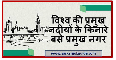 विश्व और भारत की नदियों के किनारे बसे प्रमुख नगर और उनके