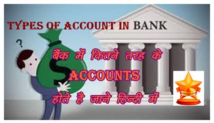 BANK खाते कितने प्रकार के होते हैं – हिंदी में जानिए