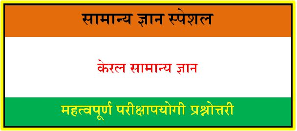 Kerala General Knowledge in Hindi