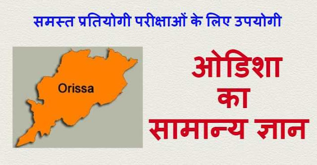 Odisha General Knowledge in Hindi