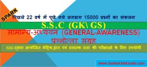 SSC GENERAL KNOWLEDGE BOOK