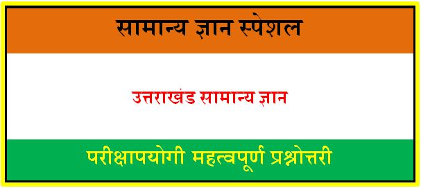 Uttarakhand General Knowledge in Hindi