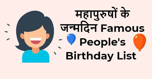 Famous Peoples Birthday
