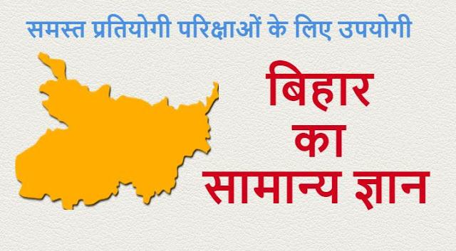 Bihar General Knowledge in Hindi