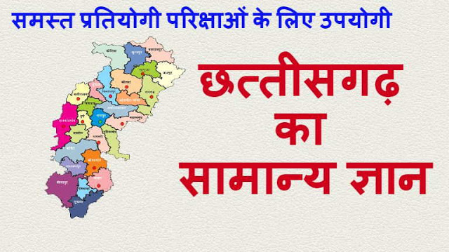 Chhattisgarh General Knowledge in Hindi