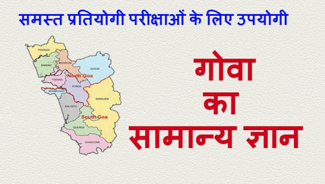 Goa General Knowledge in Hindi