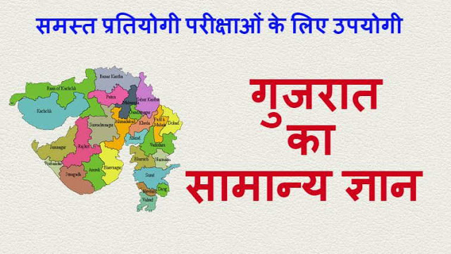 Gujarat General Knowledge in Hindi