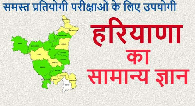 Haryana General Knowledge in Hindi