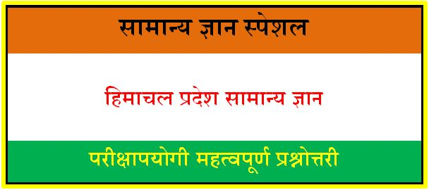 Himachal Pradesh General Knowledge in Hindi