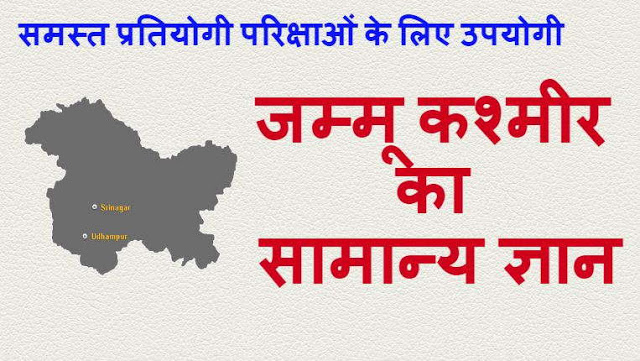 Jammu Kashmir General Knowledge in Hindi