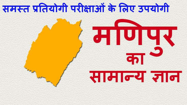 Manipur General Knowledge in Hindi