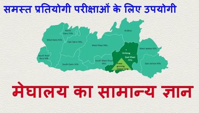 Meghalaya General Knowledge in Hindi
