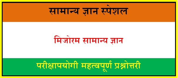 Mizoram General Knowledge in Hindi