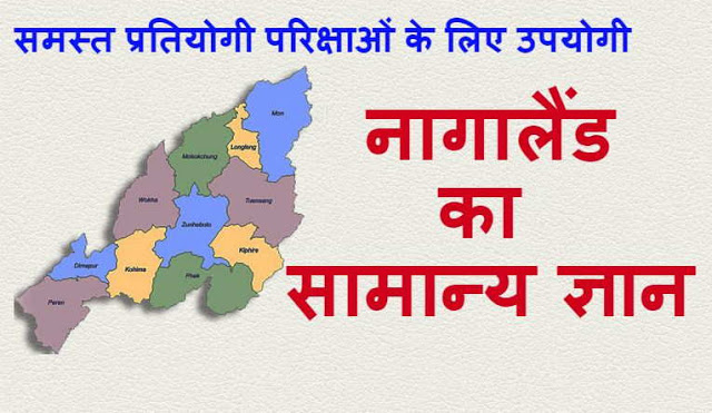 Nagaland General Knowledge in Hindi