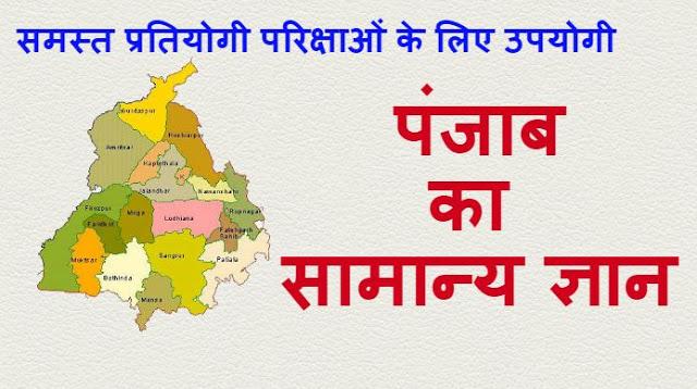 Punjab General Knowledge in Hindi