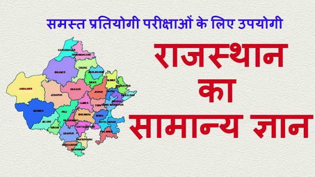 Rajasthan General Knowledge in Hindi