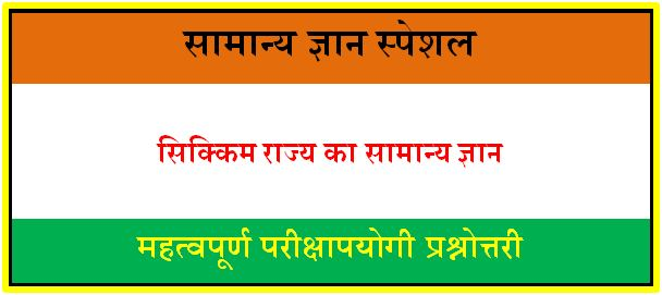 Sikkim General Knowledge in Hindi