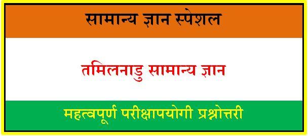 Tamil Nadu General Knowledge in Hindi