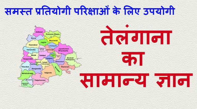Telangana General Knowledge in Hindi