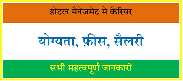 Hotel Management Me Career in Hindi