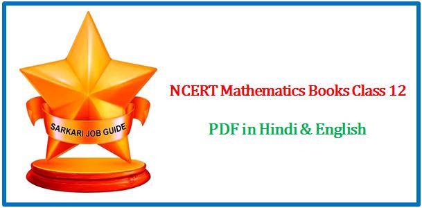 NCERT Mathematics Books Class 12