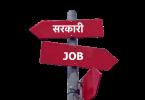 Sarkari Job Guide HOME