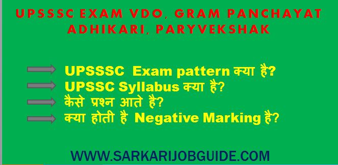 UPSSSC VDO Exam Pattern