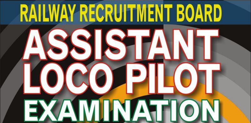 RRB Model Paper Assistant Loco Pilot PDF Book