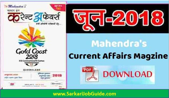 GK Mahendras June Current Affairs