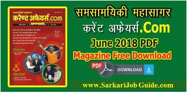 samsamayiki mahasagar Current Affairs June 2018