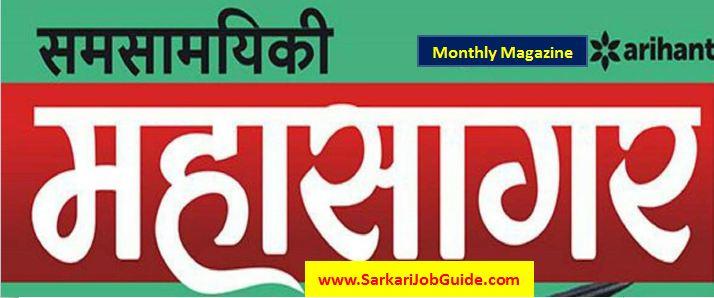 Current Affairs Samsamayiki Mahasagar