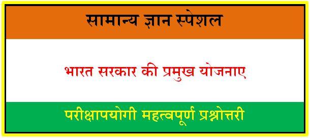 Bharat Sarkar ki Yojanye