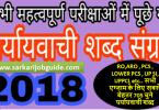 Most Important Hindi Paryayvachi Shabd