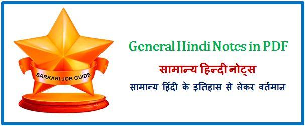 General Hindi Notes in PDF