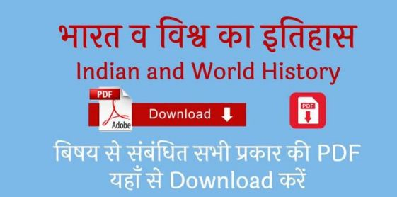 Indian History Notes Book in PDF