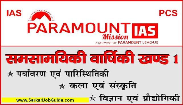 Latest Current Affairs Paramount IAS BOOK