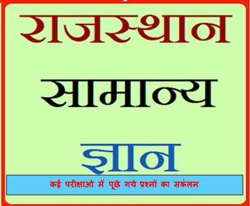 Rajasthan GK Samanya Gyan